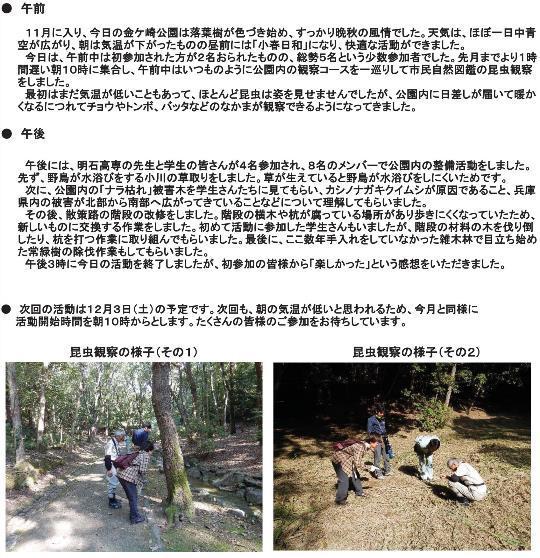 161105 里山整備活動報告-001.jpg