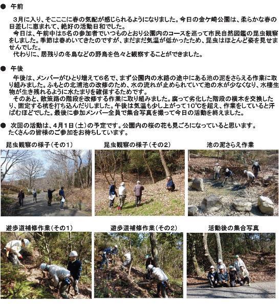 170304 里山整備活動報告-001-resize.jpg