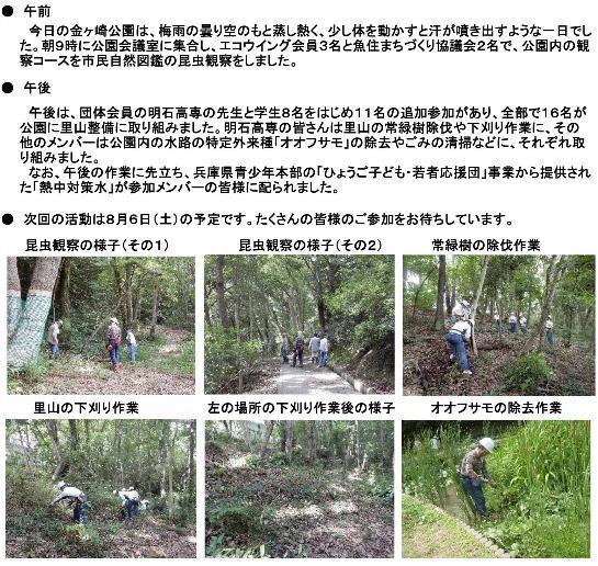 170708 里山整備活動報告-001-resize.jpg