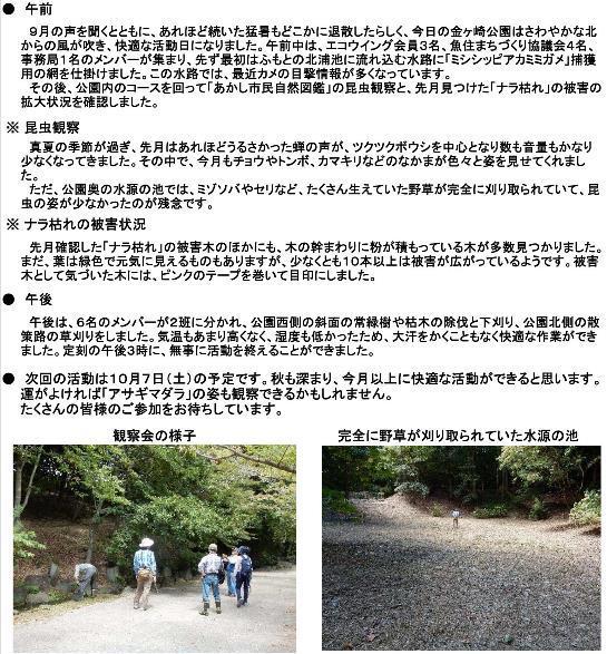 170902 里山整備活動報告-001-resize.jpg