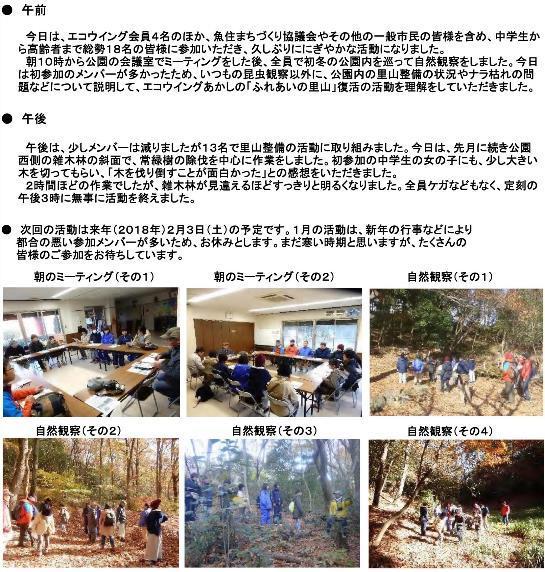 171209 里山整備活動報告-001-resize.jpg