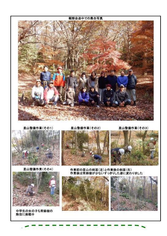 171209 里山整備活動報告-002-resize.jpg