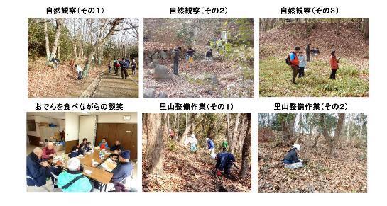 180203 里山整備活動報告-001-resize.jpg