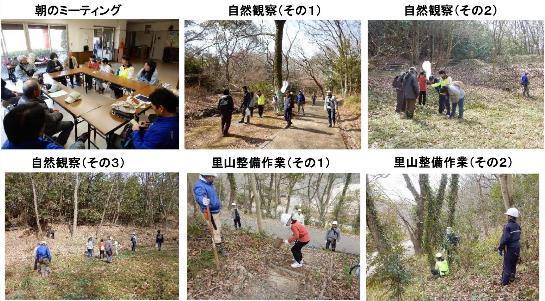 180303 里山整備活動報告-001-resize.jpg