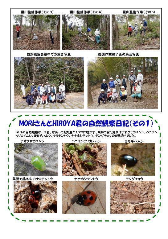180303 里山整備活動報告-002-resize.jpg