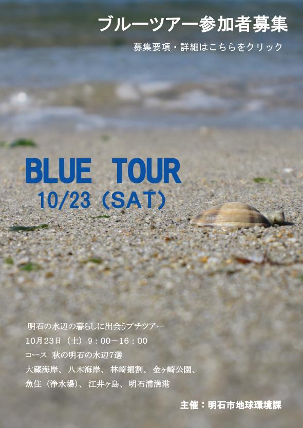 20101006_bluetour.jpg