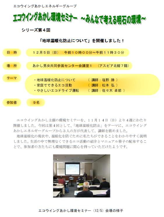 20101225_energy_01.jpg