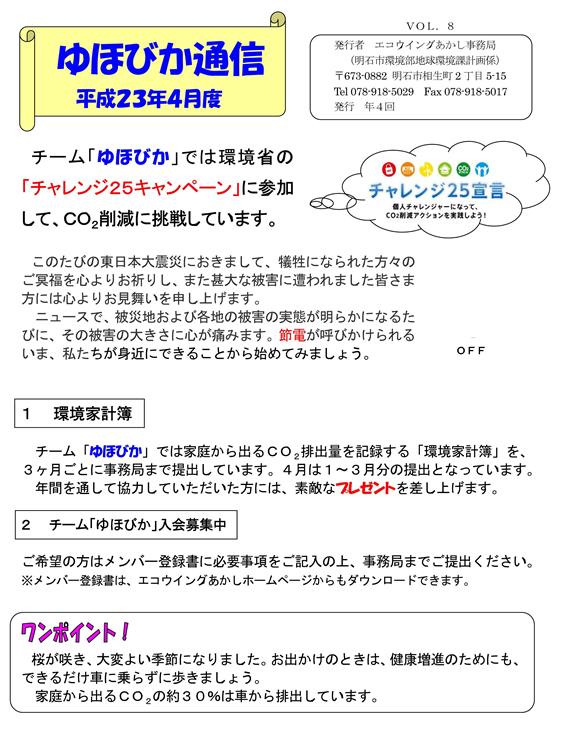 20110420_yuhobika.jpg