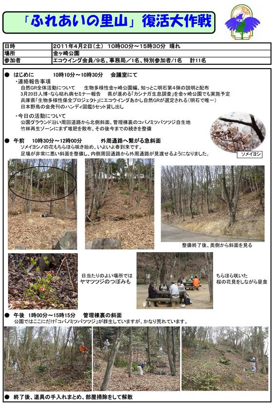 20110516_img_nature_01.jpg