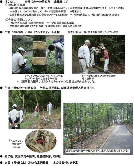20110722_nature_img_001.jpg