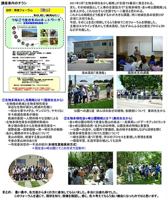 20110808_nature_001.jpg