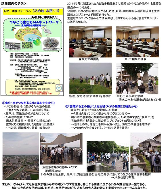 20110808_nature_002.jpg