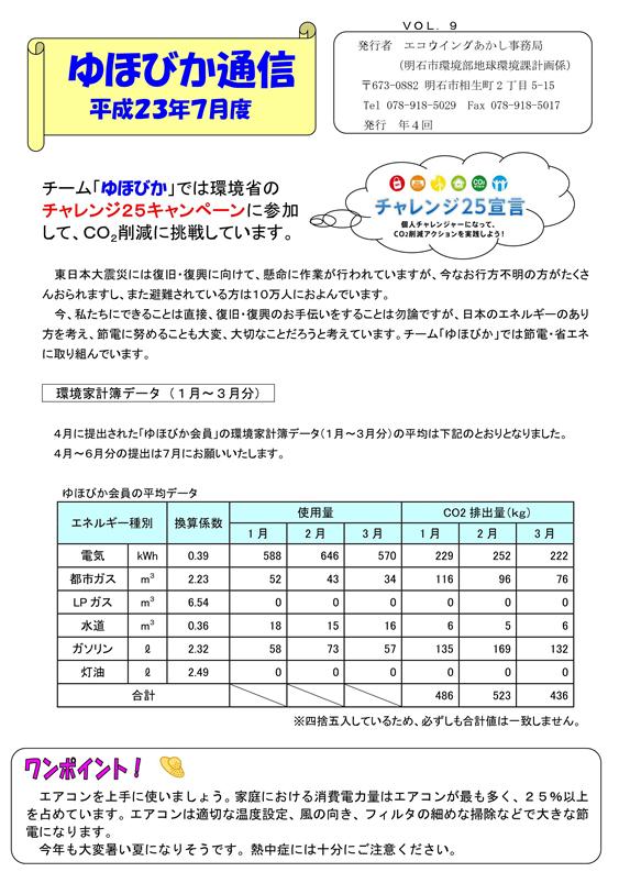 20110808_yuhobika_002.jpg