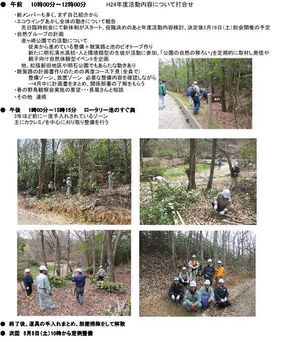 20120423_nature_img_01.jpg