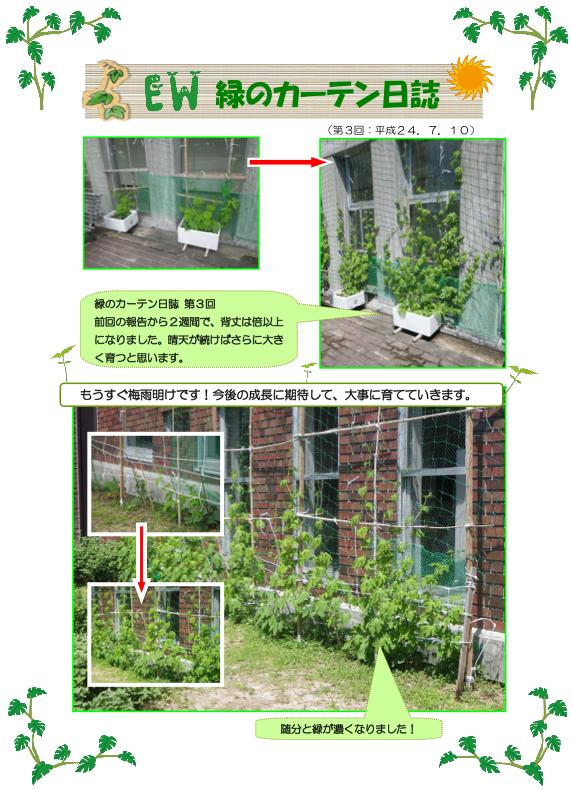 20120725_img_001.jpg