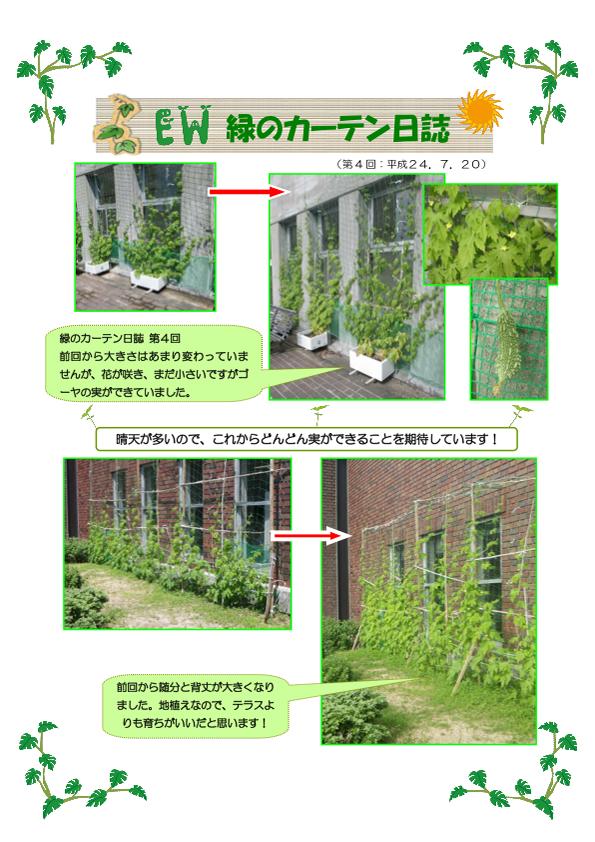 20120806_img_001.jpg