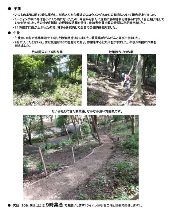 20120910_nature_img_01.jpg