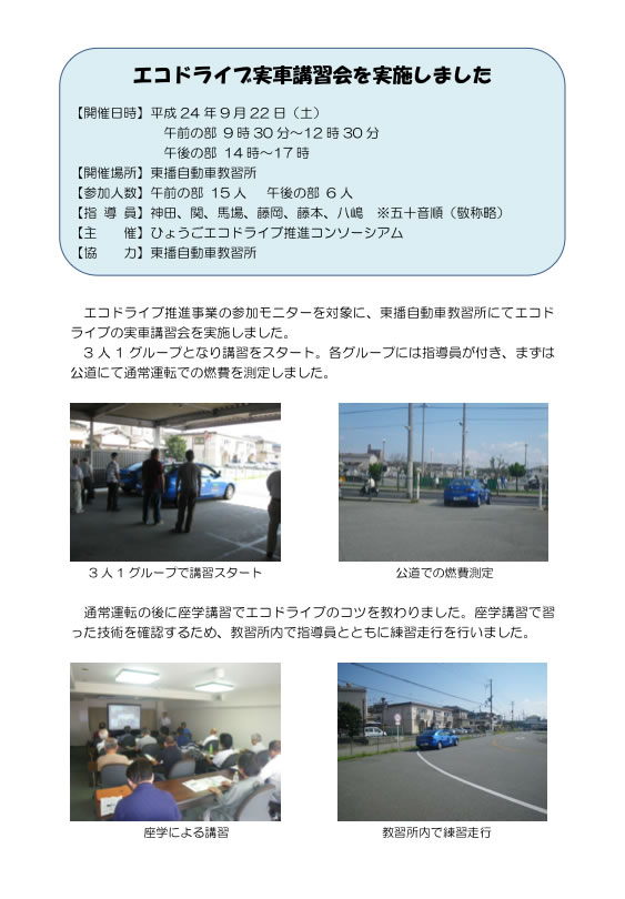 20120922_ecodrive_01.jpg