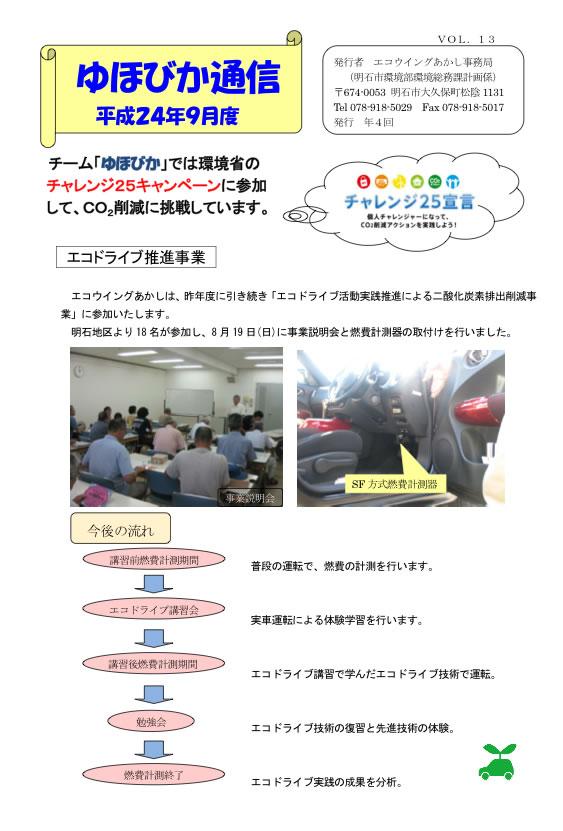 20121006_energy_01.jpg