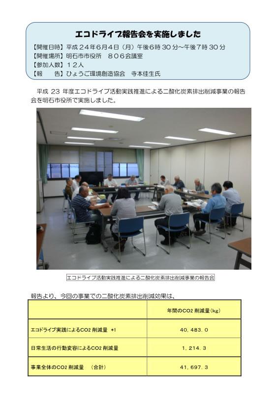 20121006_energy_04.jpg