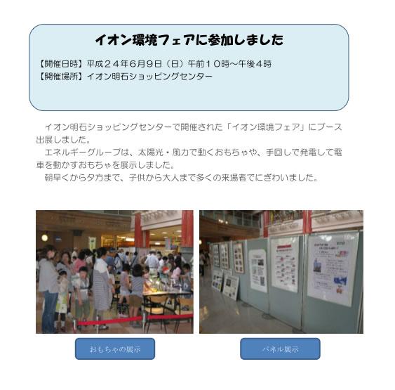 20121006_energy_06.jpg