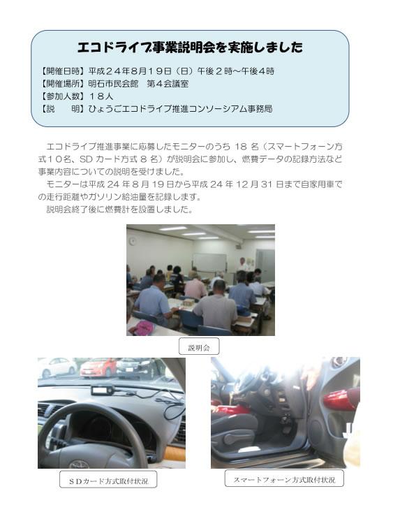 20121006_energy_07.jpg