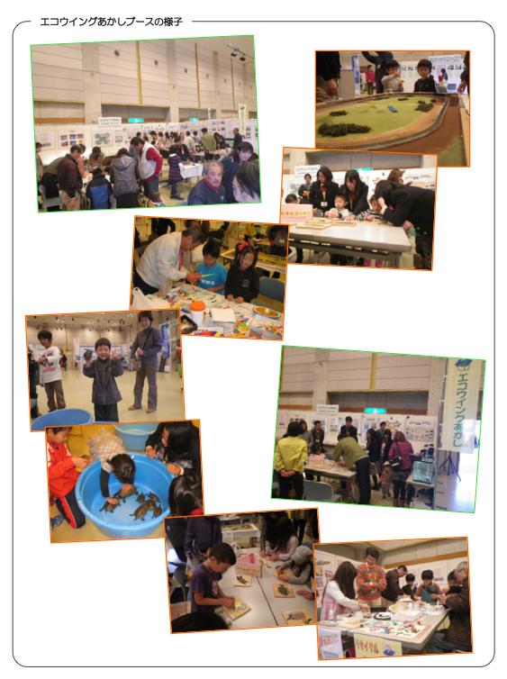 20121107_ecowing_img_02_s2.jpg