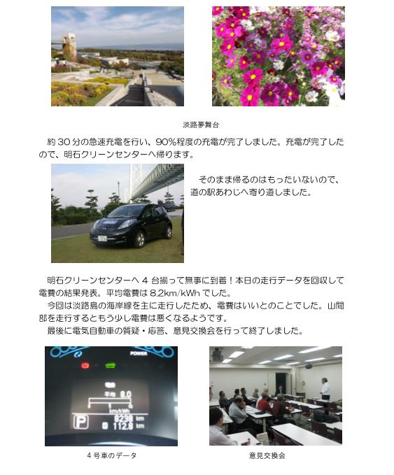 20121107_energy_img_04_s4.jpg