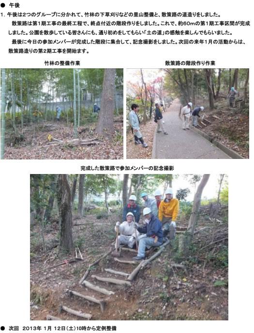 20121201_nature_img_02.jpg
