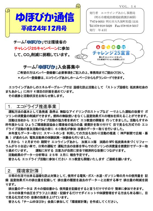 20121222_img_yuhobika_01.jpg