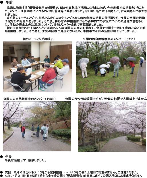 20130416_nature_img_01.jpg