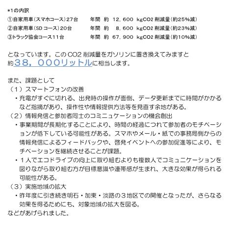 20130725_energy_img_02.jpg