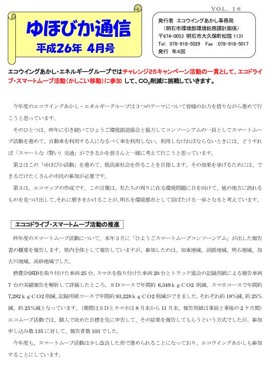 20140425_yuhobika_01.png