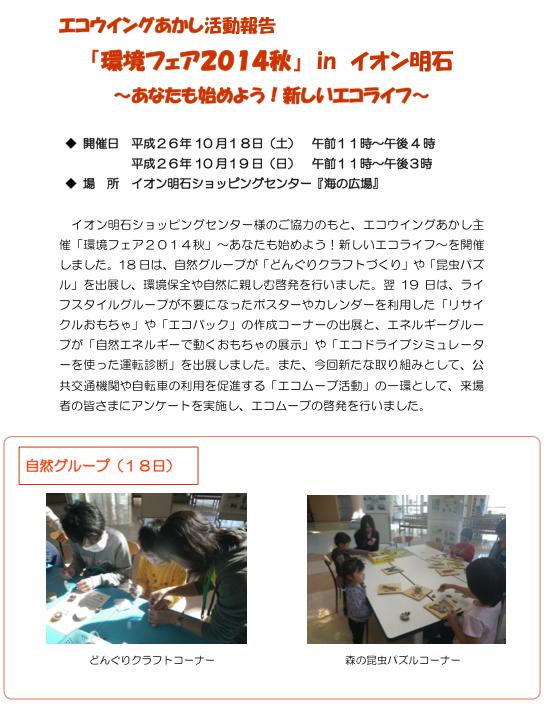 20141030_img_01.jpg