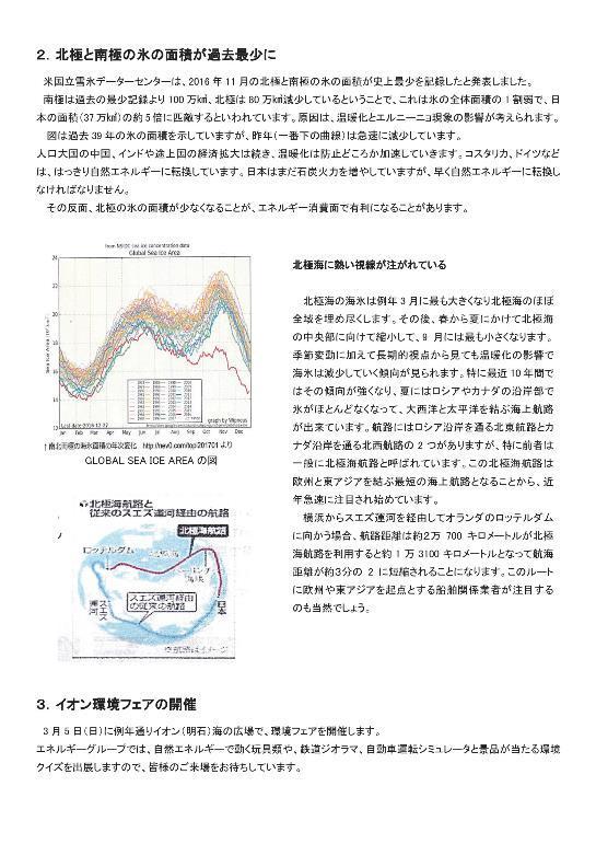 ゆほびか通信_vol.28-002-resize.jpg