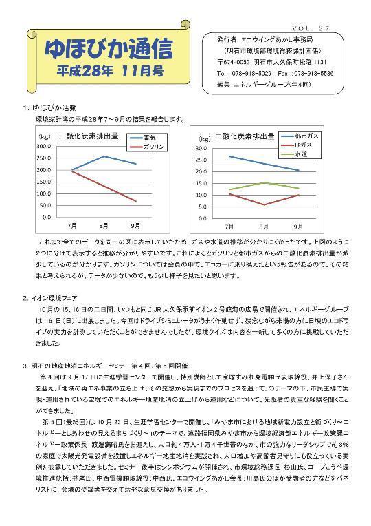 VOL.27ゆほびか.jpg