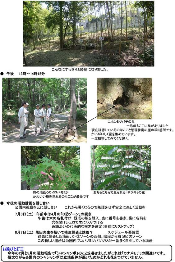nature_100623_2_2.jpg