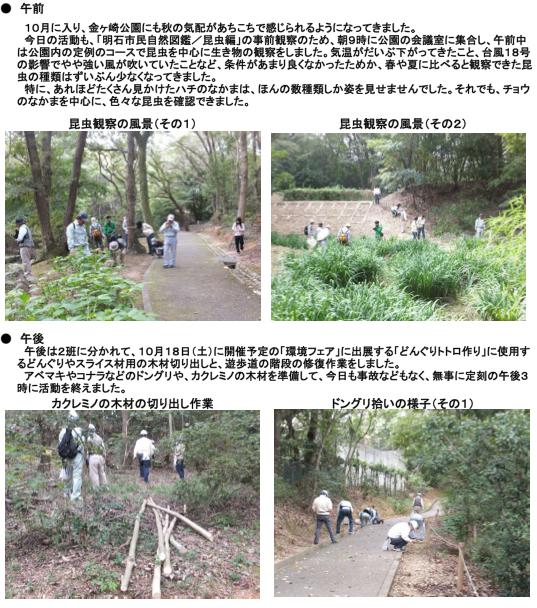 nature_141004_01.jpg