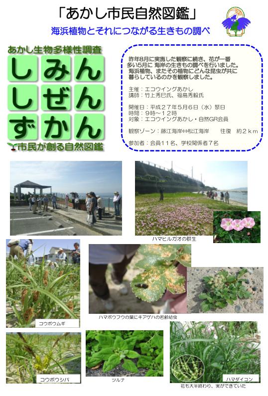 nature_20150605_01.jpg