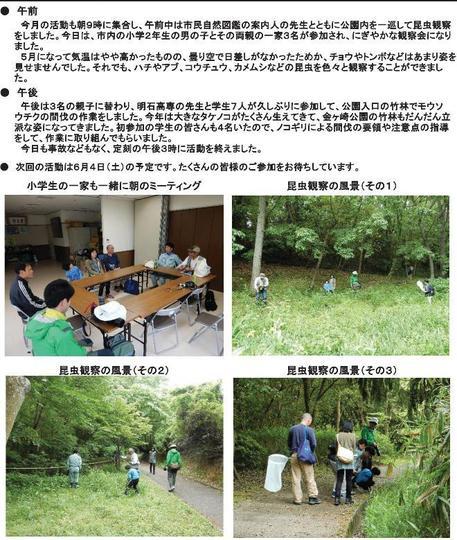 resize-自然G_160507里山整備活動報告-001_edited.jpg