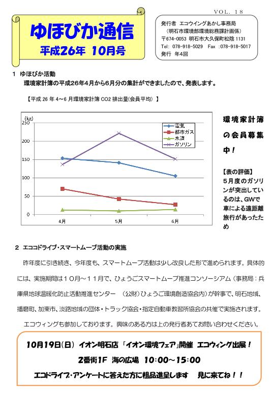 yuhobika_140926.jpg